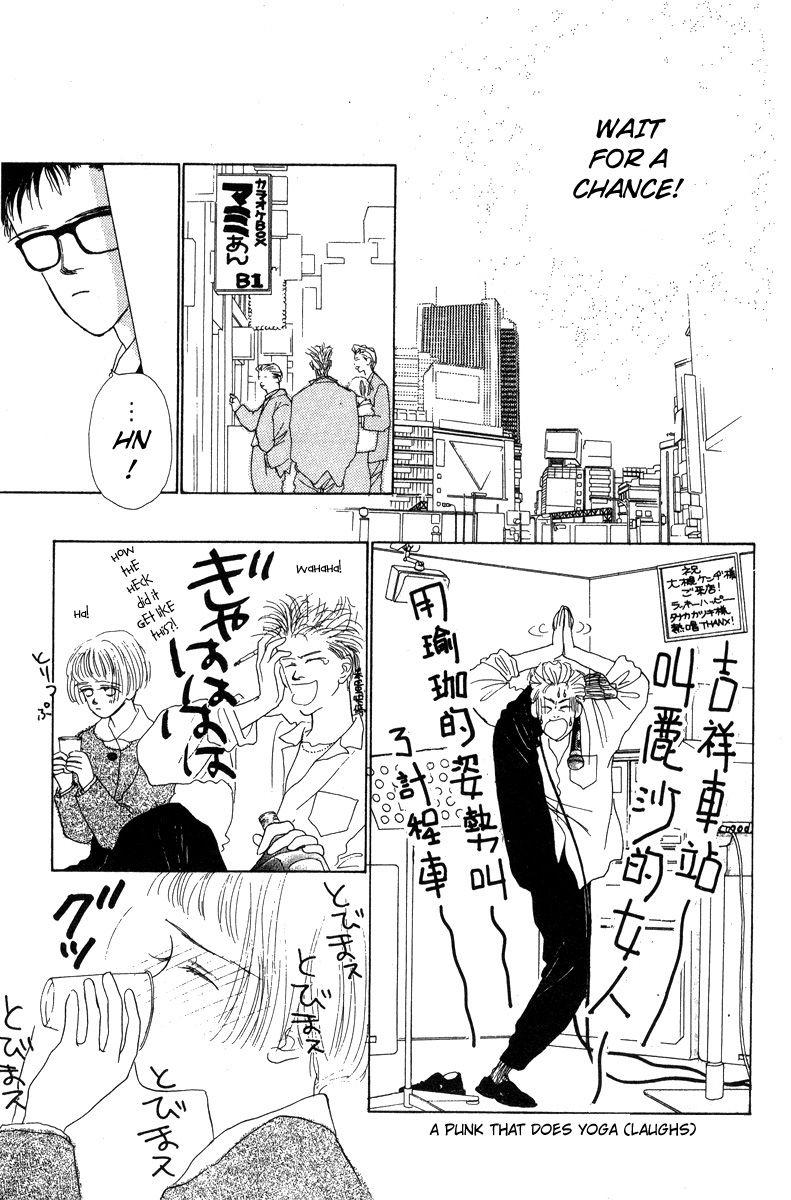 Akuma de Junai 11 Page 3