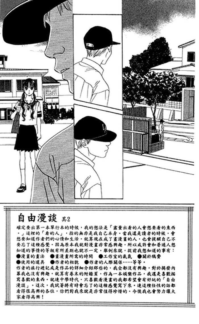 Eden no Hana 8.2 Page 1