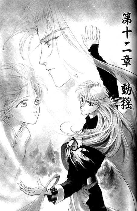 Unjou Roukaku Kidan 12 Page 1