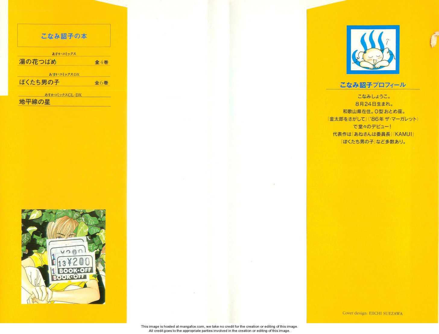 Yunohana Tsubame 6 Page 2