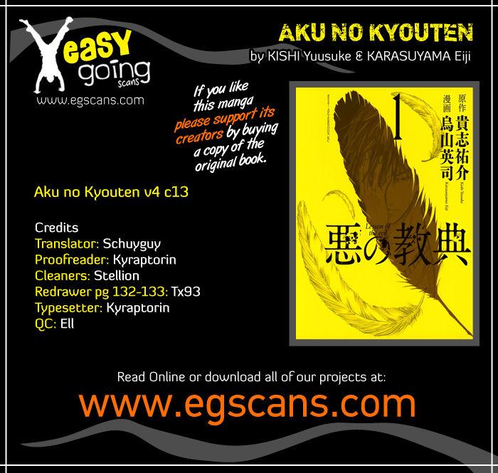 Aku no Kyouten 13 Page 1