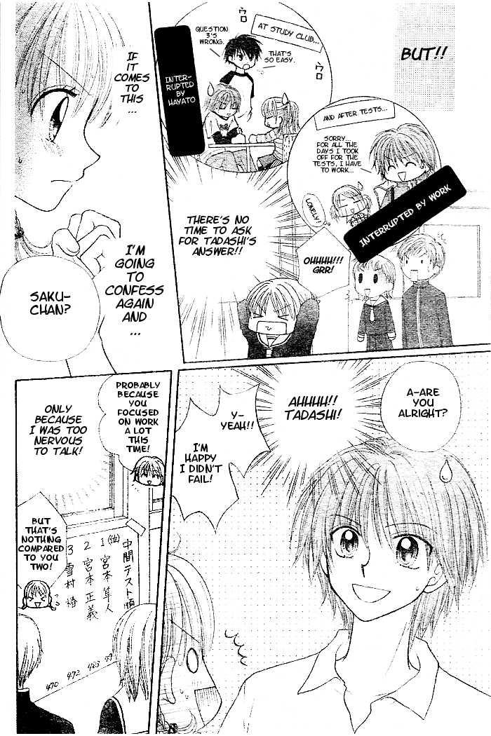 Hanamaru GO! GO! 4 Page 3