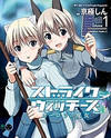 Strike Witches - Aurora no Majo
