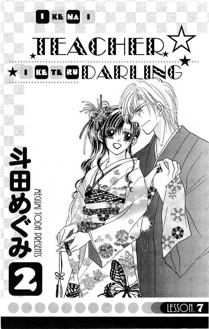 Ikenai Teacher, Iketeru Darling 7 Page 1