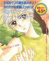 Mometen Musume