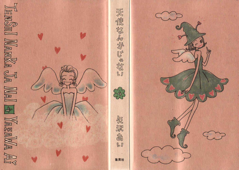 Tenshi Nanka ja Nai 30 Page 2