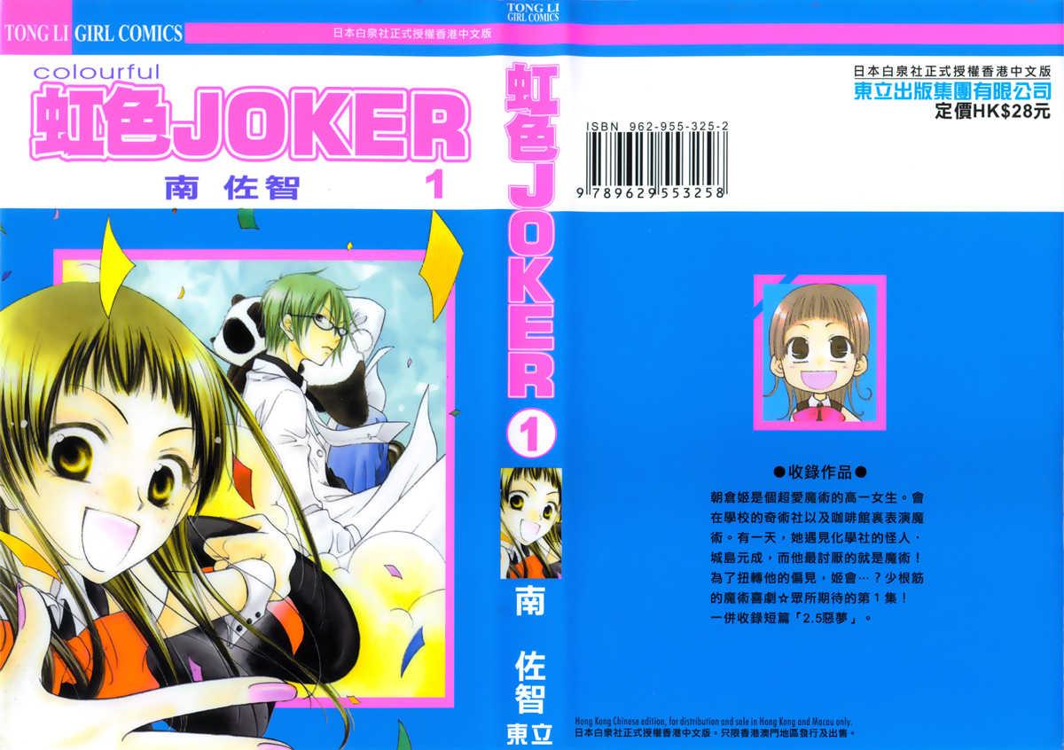 Nijiiro Joker 1 Page 2
