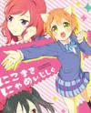 Love Live! dj - NicoMaki Nyamazing