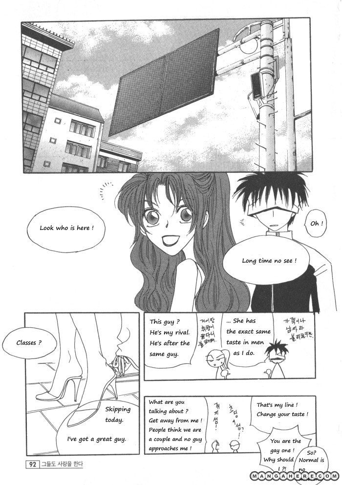 They, Too, Love 32 Page 2