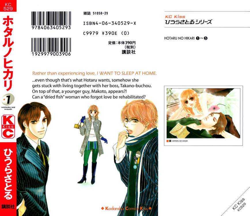 Hotaru no Hikari 1 Page 2
