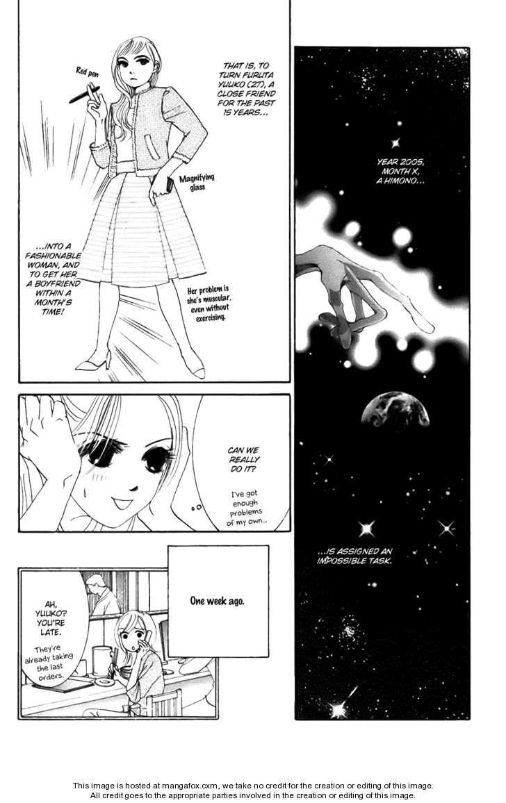 Hotaru no Hikari 21 Page 4