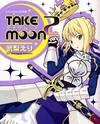 Take Moon