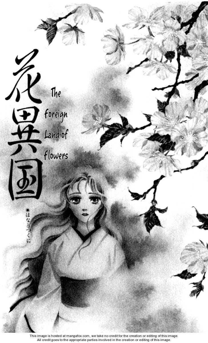 Feminine wa Utau 26.1 Page 2
