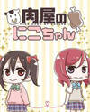 Love Live! dj - Nikuya no Nico-chan