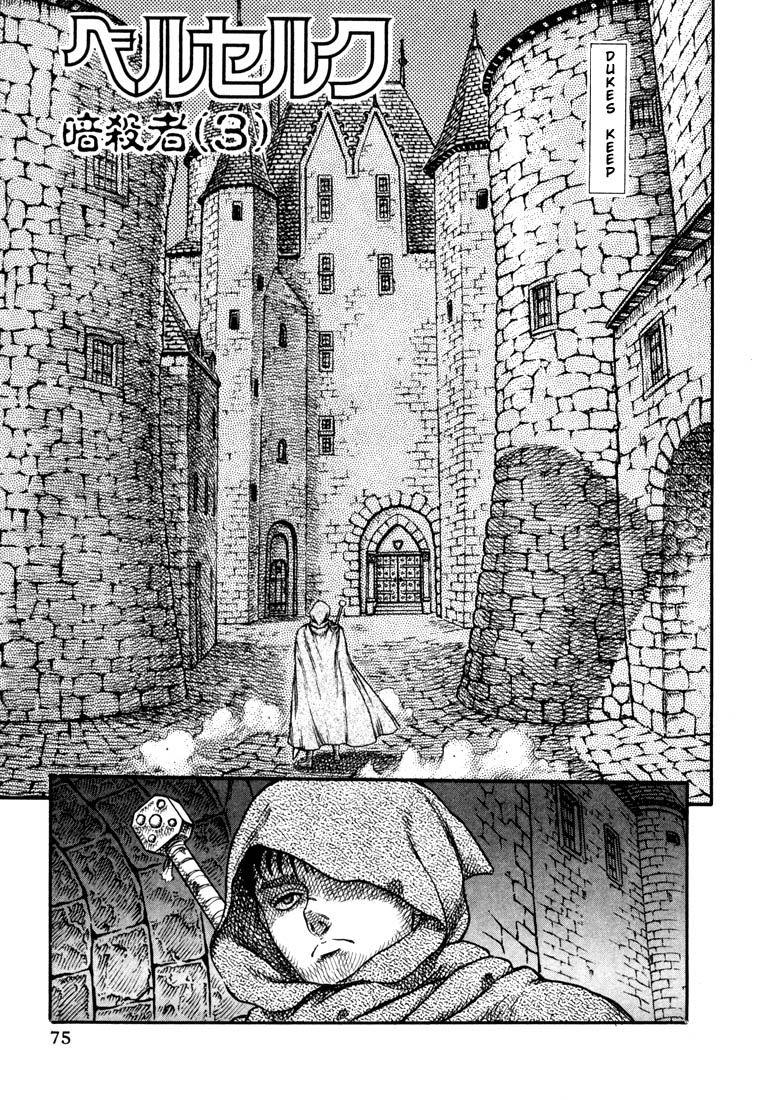 Berserk 26 Page 1