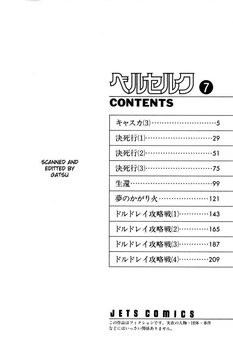 Berserk 33 Page 2