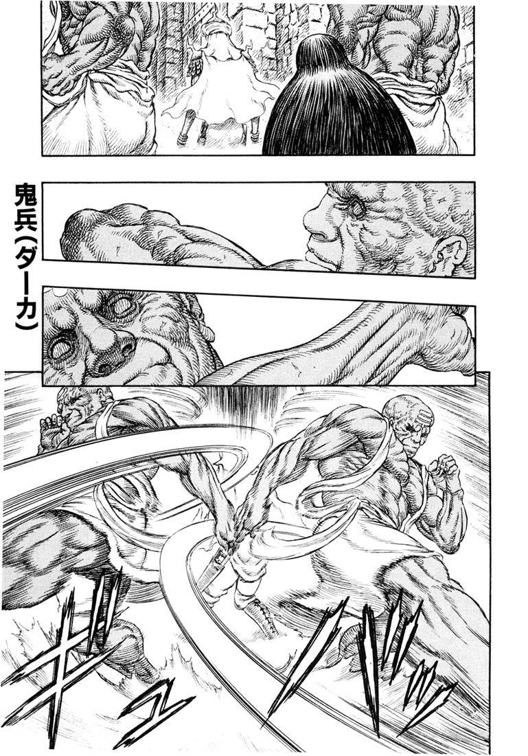 Berserk 247 Page 1