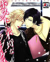 Host no Furachi na Love Game