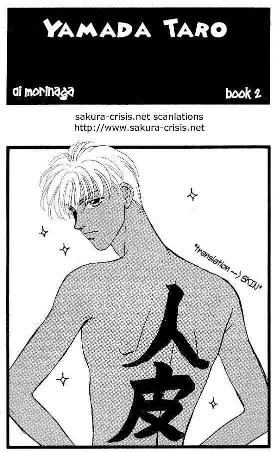 Yamada Tarou Monogatari 3.1 Page 1