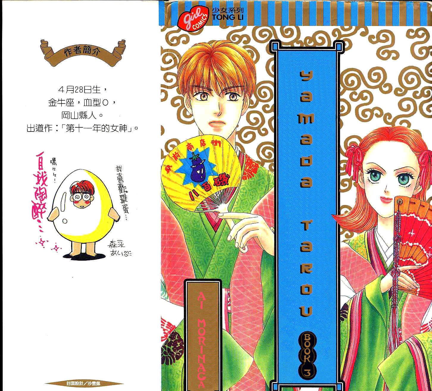 Yamada Tarou Monogatari 8.2 Page 2