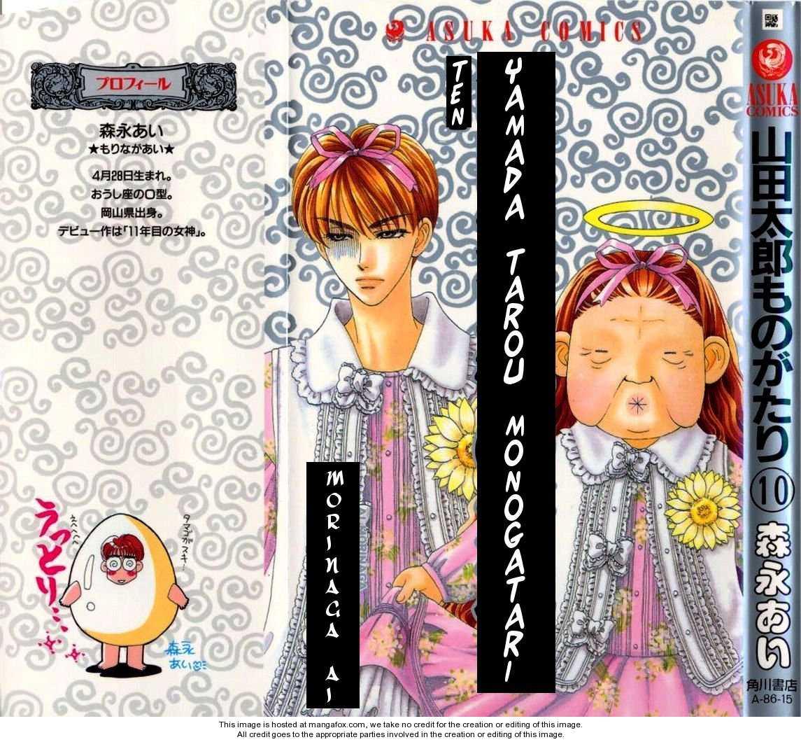 Yamada Tarou Monogatari 34.1 Page 2