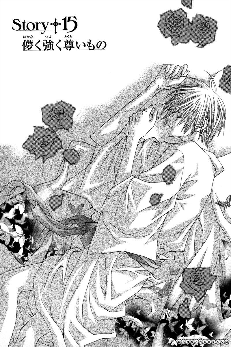 Uragiri wa Boku no Namae wo Shitteiru 15 Page 2