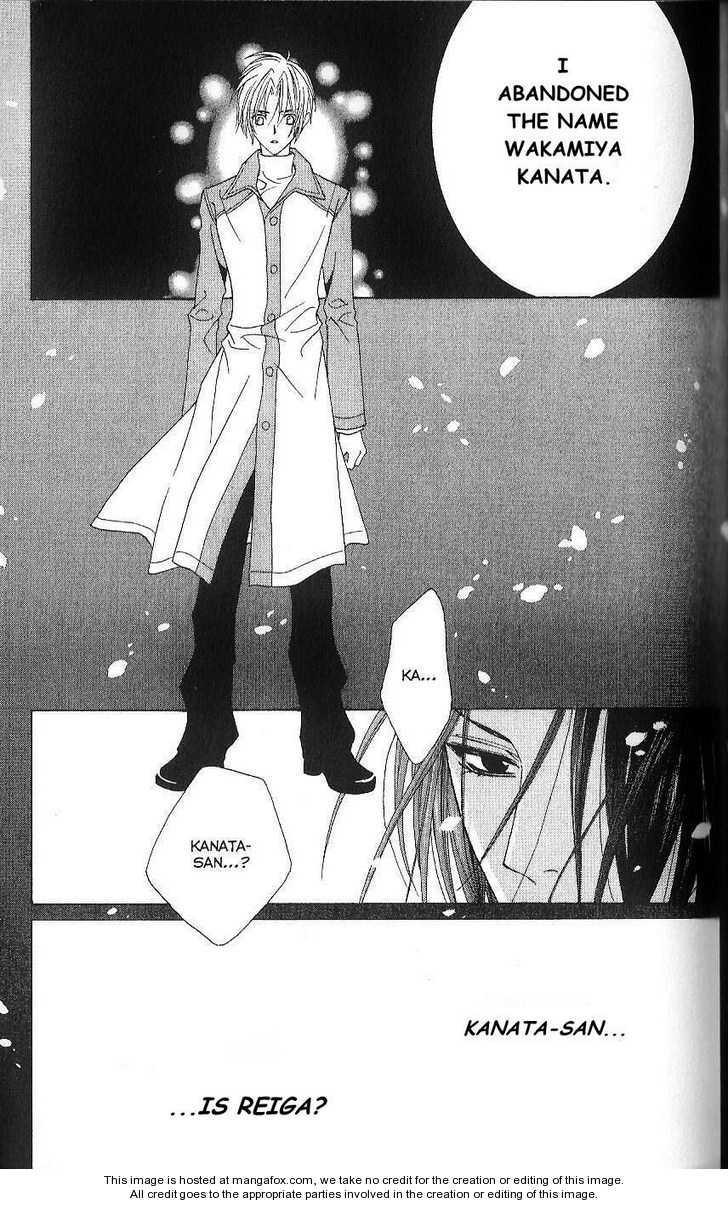 Uragiri wa Boku no Namae wo Shitteiru 18 Page 3