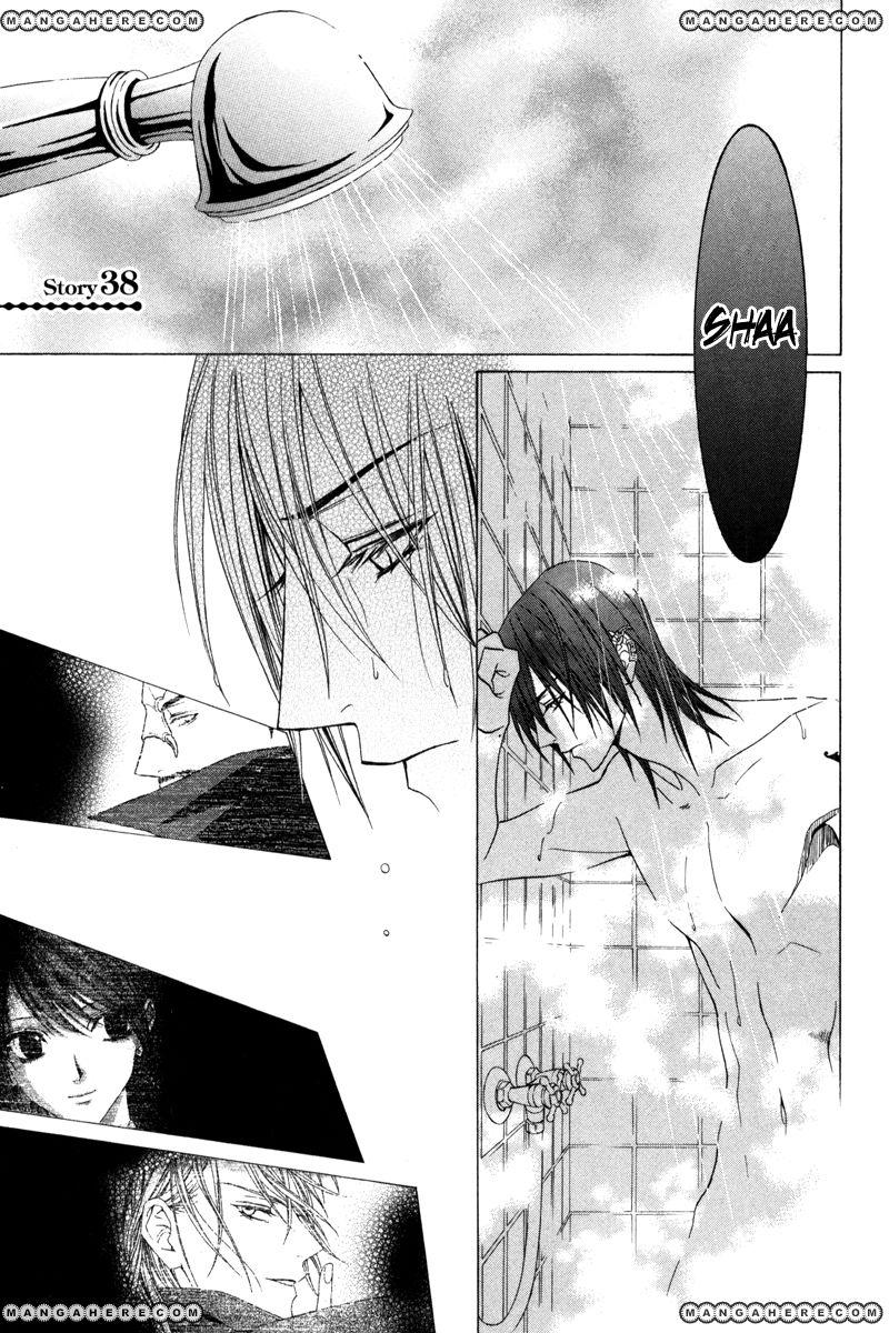 Uragiri wa Boku no Namae wo Shitteiru 38 Page 2