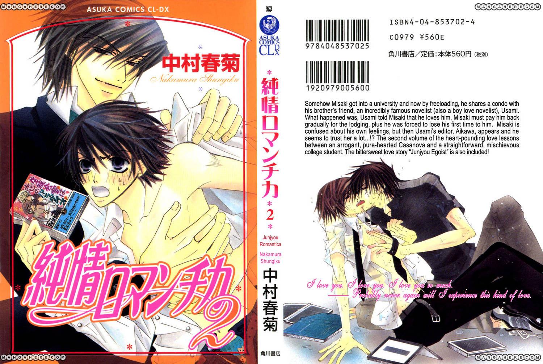 Junjou Romantica 6 Page 2