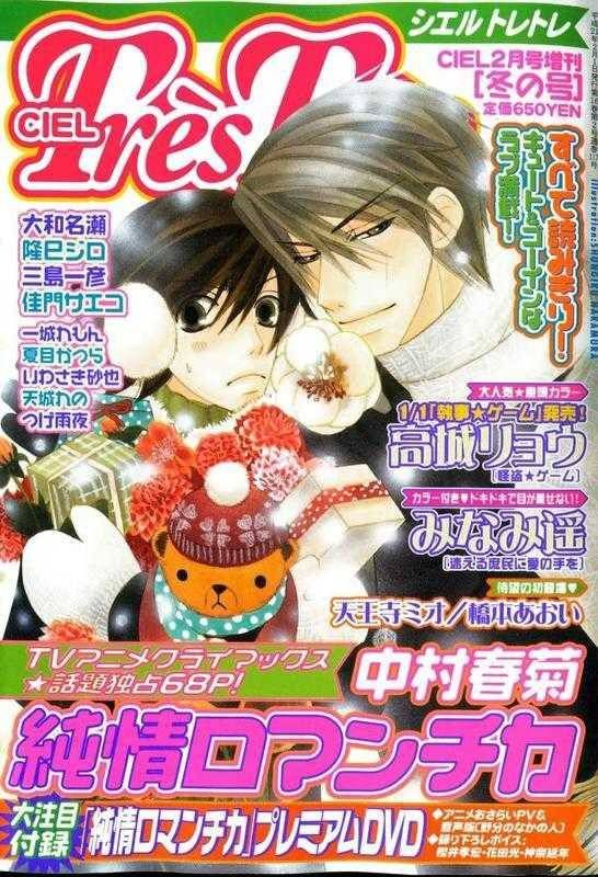 Junjou Romantica 51 Page 2