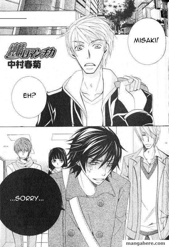 Junjou Romantica 54 Page 2