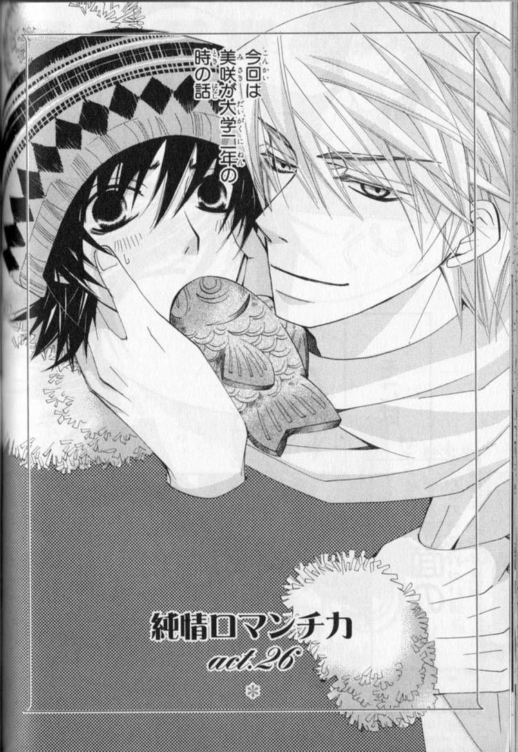 Junjou Romantica 60 Page 2