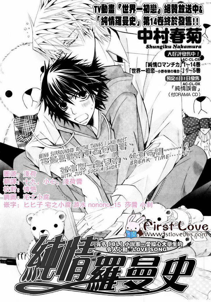 Junjou Romantica 63 Page 2