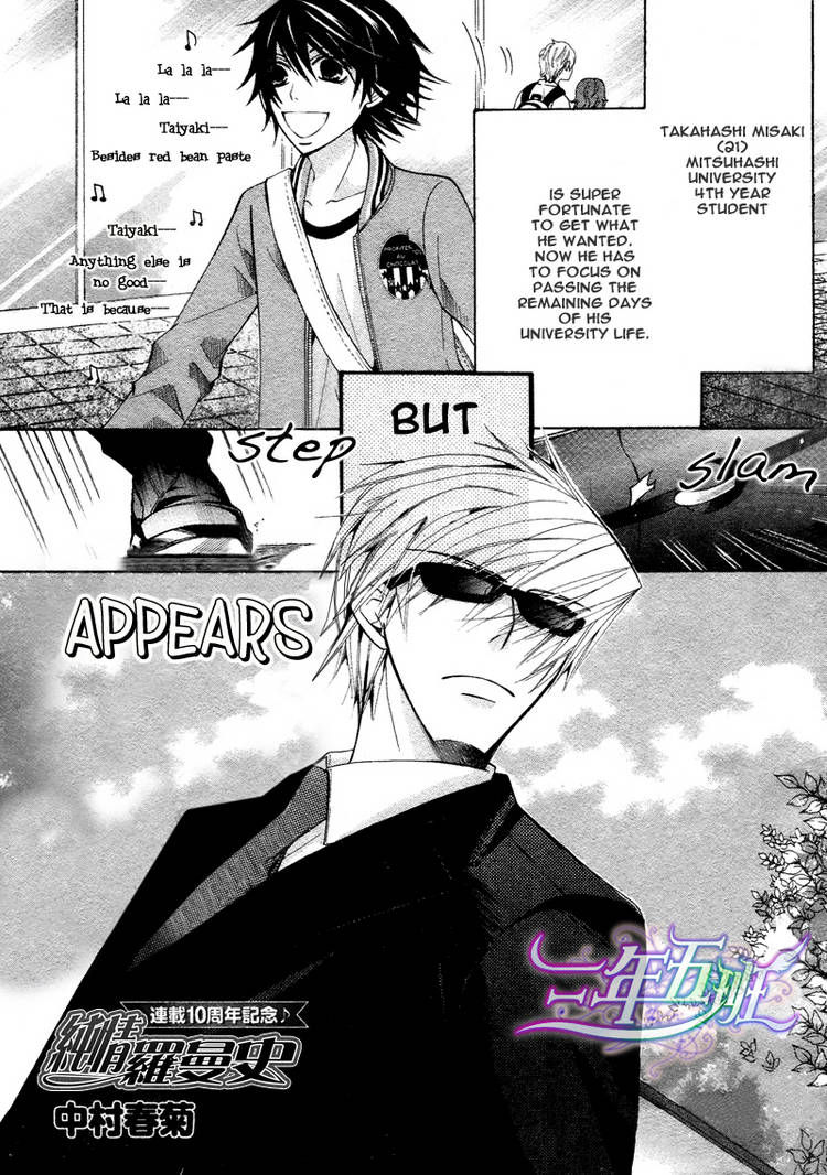 Junjou Romantica 67 Page 2