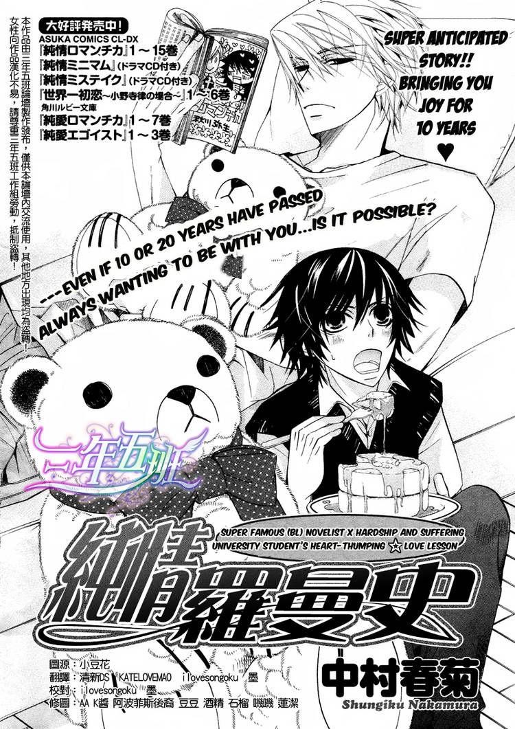 Junjou Romantica 67 Page 3
