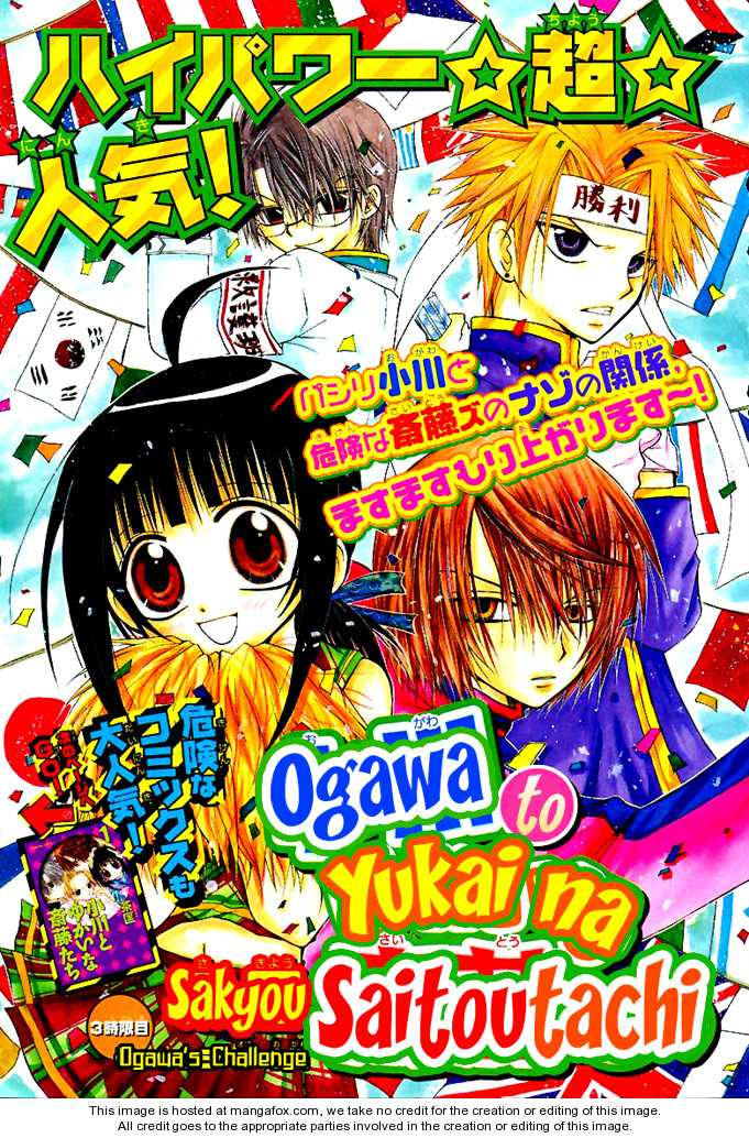 Ogawa to Yukai na Saitoutachi 6 Page 2