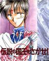 Densetsu no Kokuou o Sagase!!
