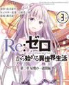 Re:Zero Kara Hajimeru Isekai Seikatsu - Dainishou - Yashiki no Shuukan Hen