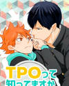 Haikyu!! dj - Do You Know Anything About TPO, Kageyama-kun?!