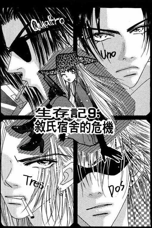 Boys n Girl 13.1 Page 2