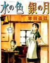 Mizu no Iro Gin no Tsuki