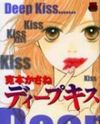 Deep Kiss