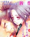 Yoshihime to Ushio