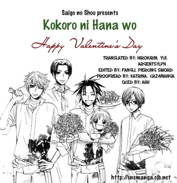 Kokoro ni Hana wo!! 1 Page 1