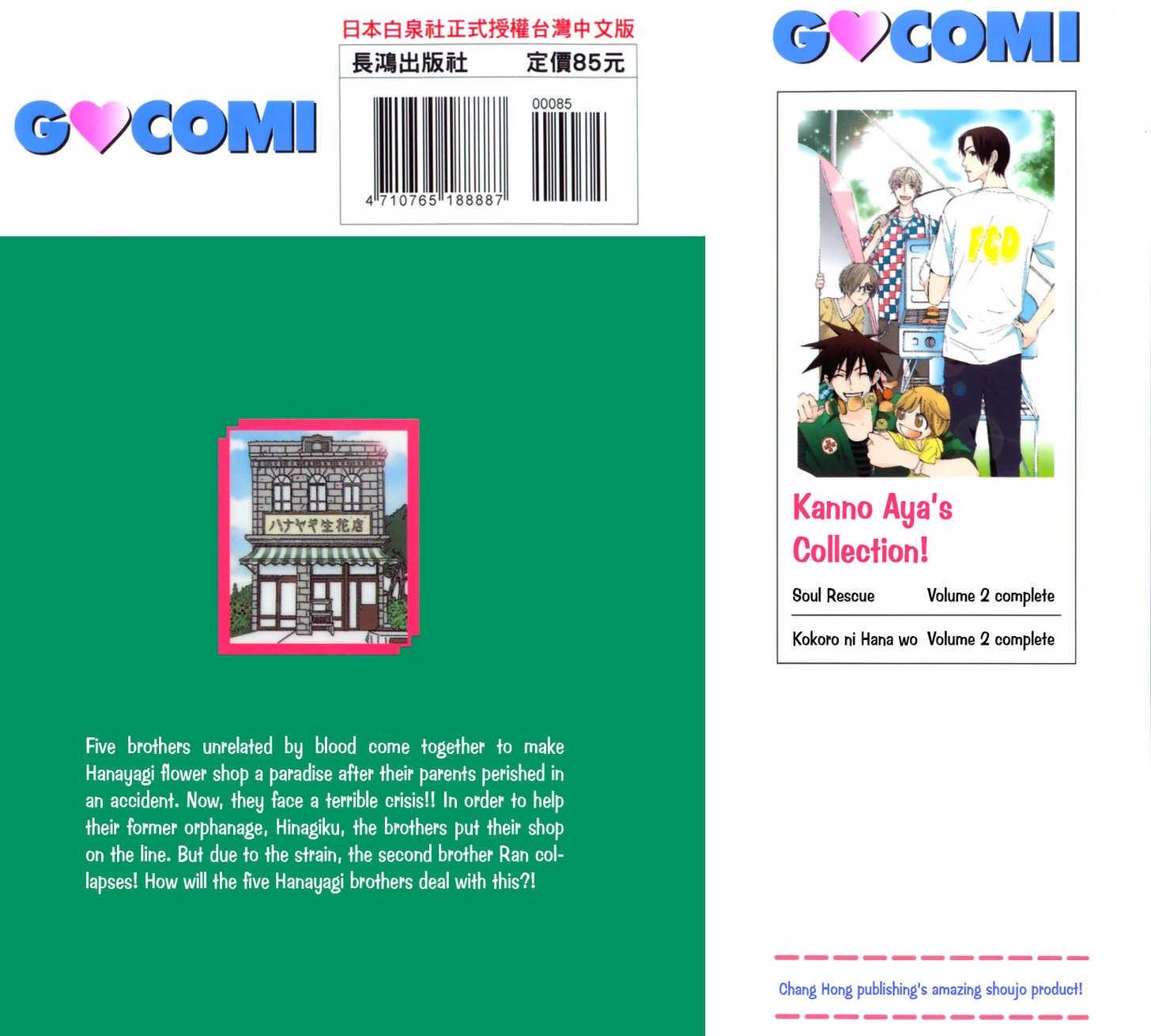 Kokoro ni Hana wo!! 5 Page 3