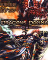 Dragon's Dogma - Progress