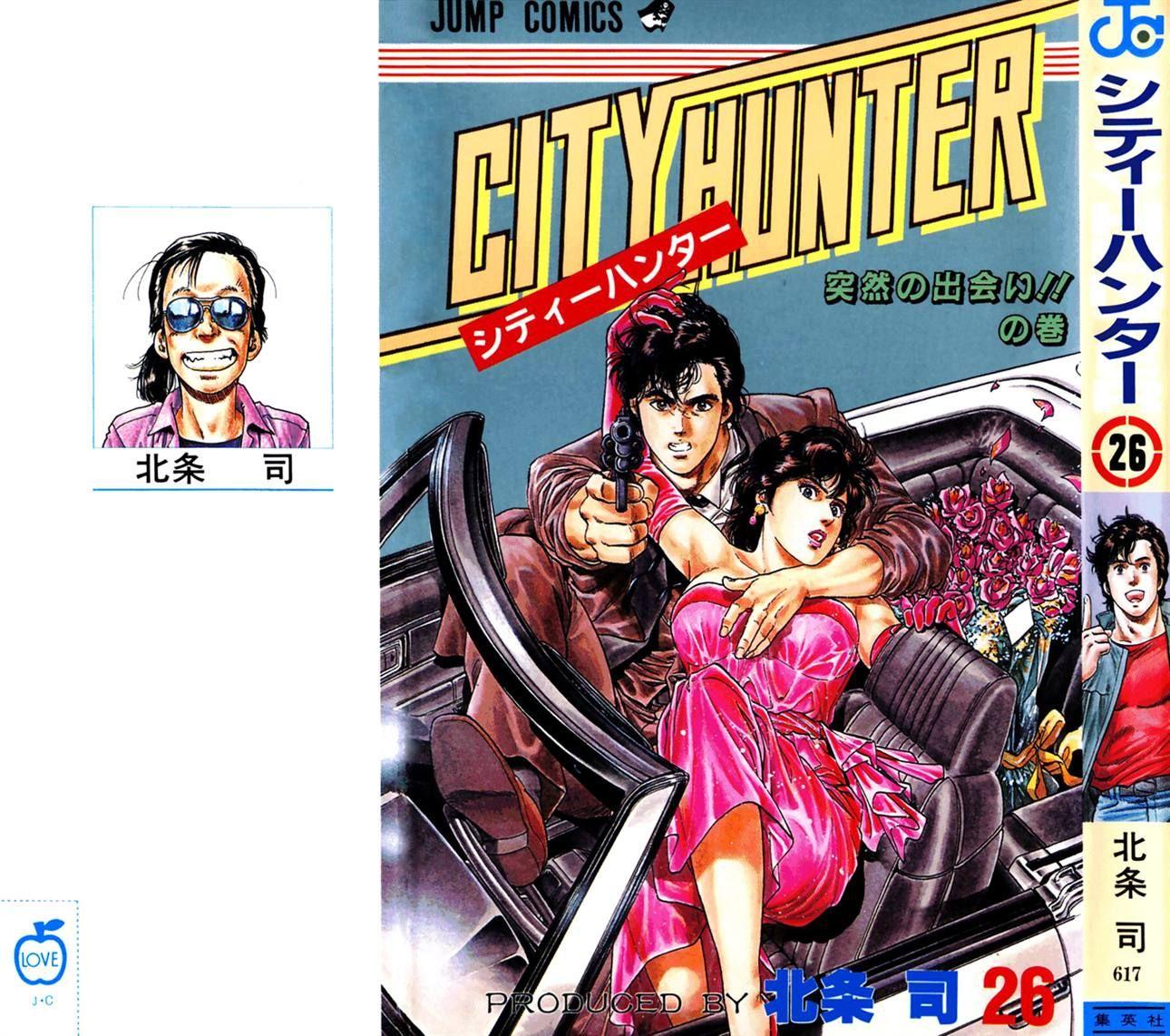 City Hunter 134 Page 1
