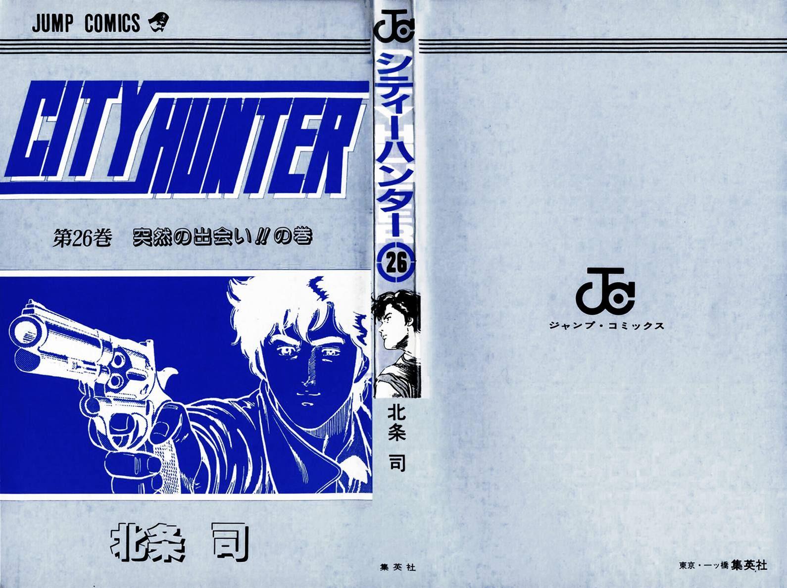 City Hunter 134 Page 2