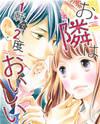Otonari wa 1-ken de 2-do Oishii