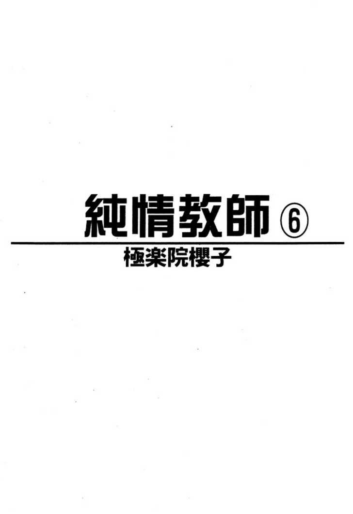Boku no Suki na Sensei 1 Page 2